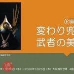 大阪城天守閣 4階企画展示「変わり兜と武者の美学」