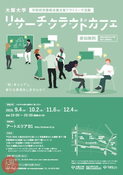 大阪大学リサーチクラウドカフェ「中国経済のグローバル化の影響─WTO加盟の20年間を振り返る」