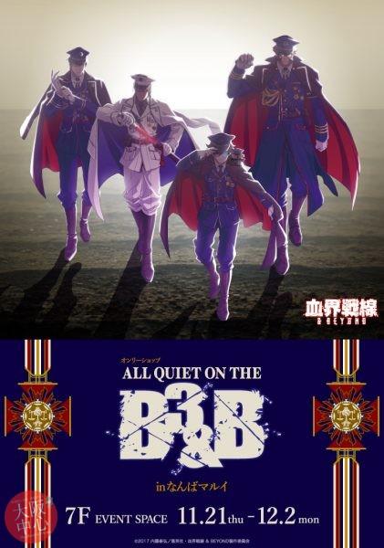 血界戦線 & BEYOND オンリーショップ【ALL QUIET ON THE B3&B】