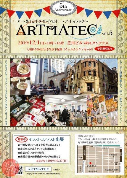 アート&ハンドメイドイベント「ARTMATEC vol.5」