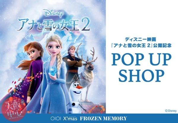 ディズニー映画「アナと雪の女王 2」公開記念POP UP SHOP