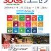 特別展「SDGs(持続可能な開発目標)とユニセフ」
