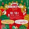 御堂筋天国プロジェクト「オトナクリスマスナイト」