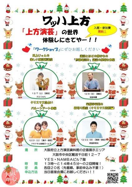 【12月】ワッハ上方 ワークショップ
