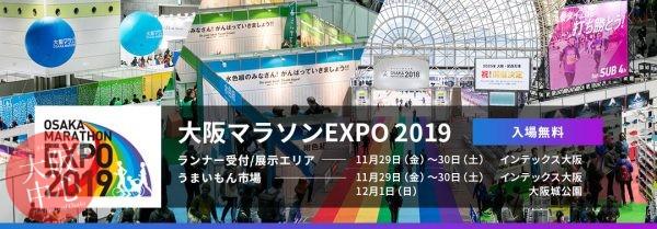 大阪マラソンEXPO 2019