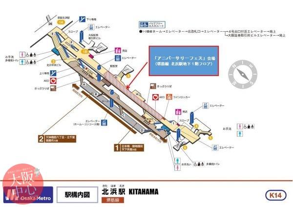 Osaka Metro 北浜駅 相互直通50周年記念イベント「アニバーサリーフェス」