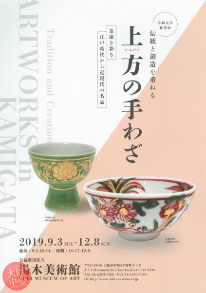 令和元年 秋季展「伝統と創造を重ねる上方の手わざ−茶席を彩る江戸時代から近現代の名品−」