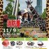 天王寺動物園に消防署がやってくる!