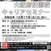 大阪府技術職キャリアセミナー