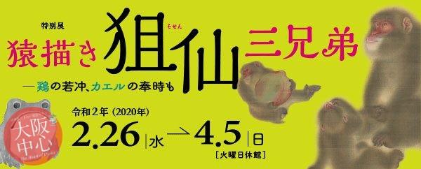 特別展「猿描き狙仙三兄弟-鶏の若冲、カエルの奉時も」