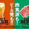 タカシマヤクラフトビール祭・イチオシ肉グルメフェア