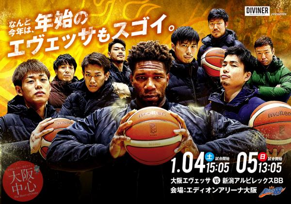 Bリーグ 大阪VS新潟アルビレックスBB