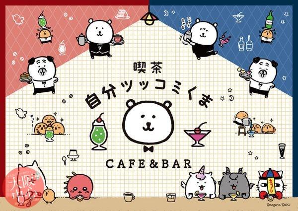 喫茶自分ツッコミくま CAFE&BAR