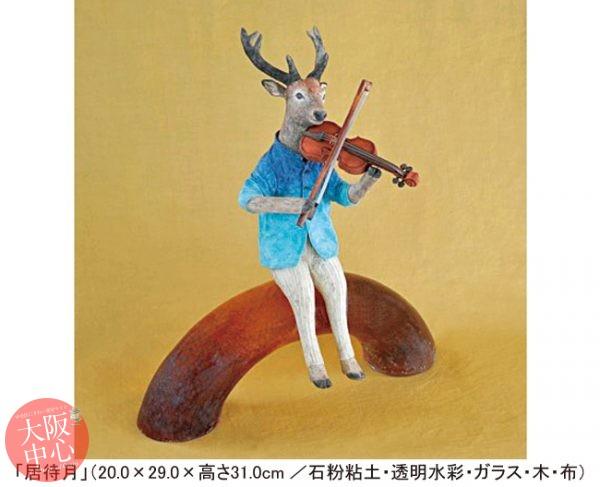 吉川かおり展-月のかたち-