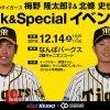 阪神タイガース 梅野隆太郎選手 北條史也選手 トーク&スペシャルイベント