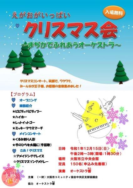 えがおいっぱいクリスマス会~まぢかでふれあうオーケストラ~