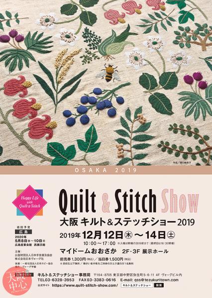 大阪キルト&ステッチショー2019