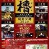 【中止】重要文化財 大阪城の櫓YAGURA特別公開2020