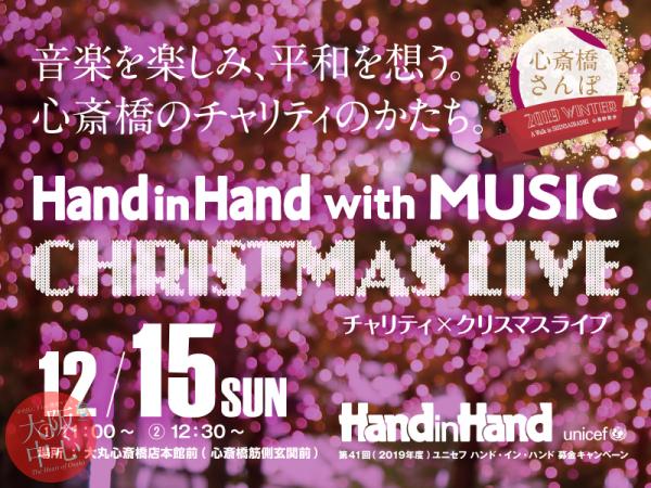 第41回ユニセフ ハンド・イン・ハンド募金キャンペーン チャリティ x クリスマスライブ