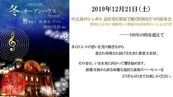 冬のオープンハウスSpecial 響きあう 音×歴史×アート