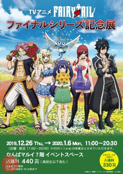 TVアニメ「FAIRY TAIL」ファイナルシリーズ記念展