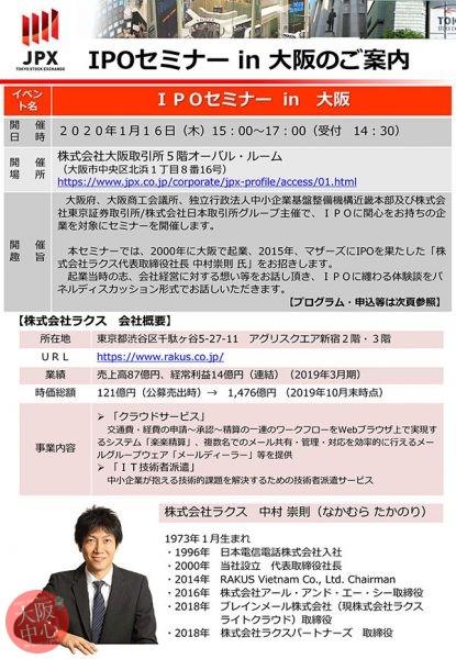 IPO(新規株式公開)セミナーin大阪
