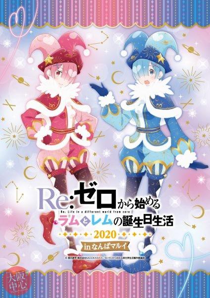 Re:ゼロから始めるラムとレムの誕生日生活2020