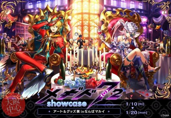 メギド72-showcase- in なんばマルイ