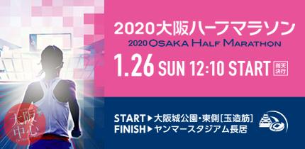 2020大阪ハーフマラソン