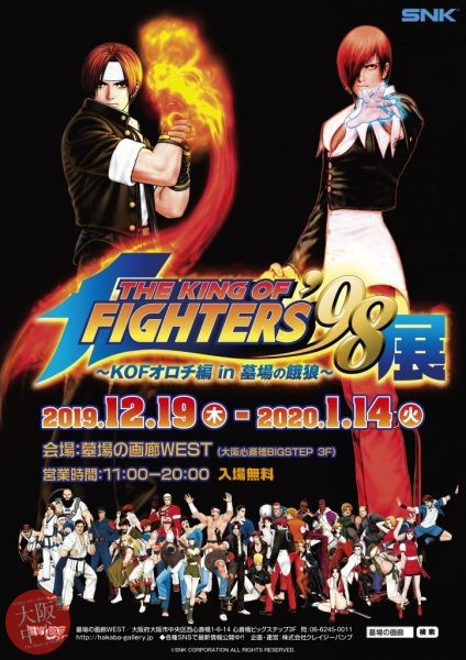 THE KING OF FIGHTERS'98展~KOFオロチ編 in 墓場の餓狼~