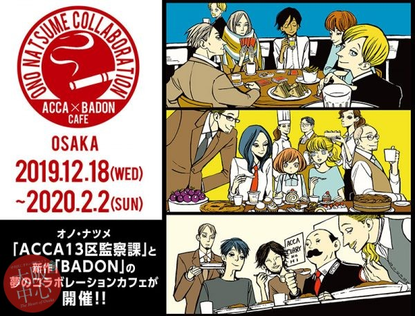 ACCA13区監察課×BADON コラボレーションカフェ