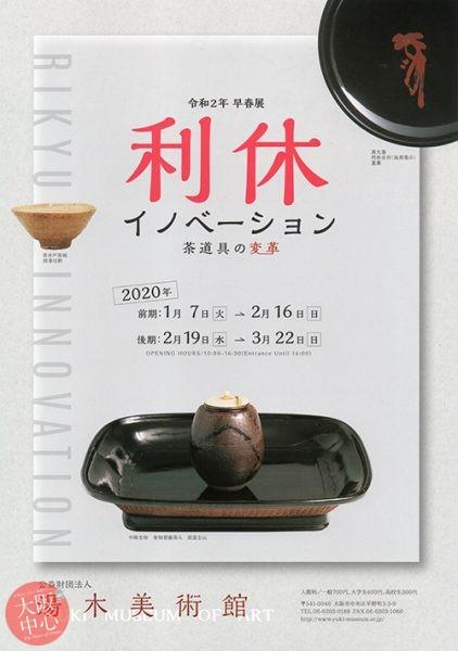 令和2年 早春展 「利休イノベーション―茶道具の変革―」