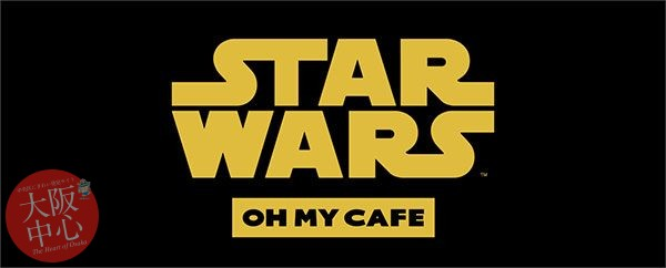 STAR WARS OH MY CAFE