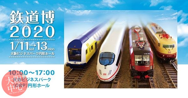 鉄道博2020