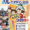 大阪城リレーマラソン2020