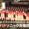 第28回 クリスマスキャロルコンサート in OBP パナソニック合唱団