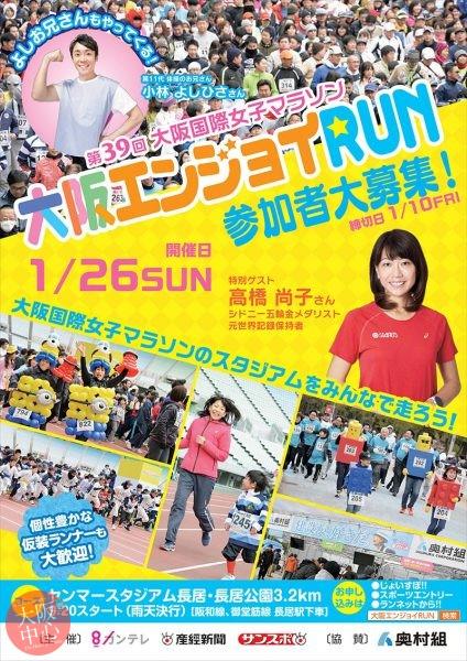 第39回大阪国際女子マラソン 大阪エンジョイRUN