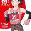 第39回大阪国際女子マラソン