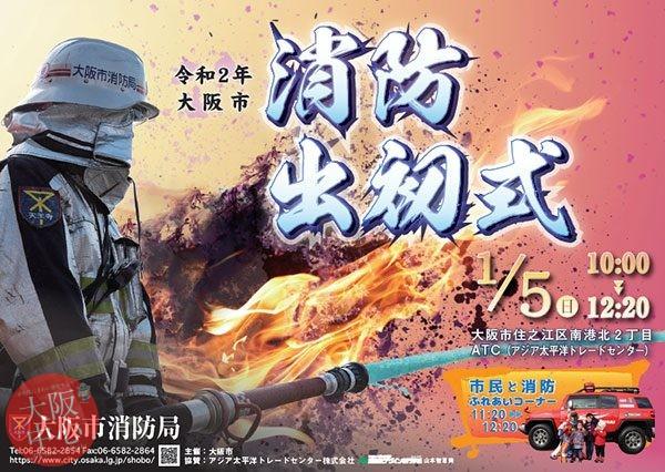 令和2年大阪市消防出初式
