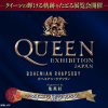 QUEEN EXHIBITION JAPAN ~Bohemian Rhapsody~Supported by 集英社(クイーン エキシビジョン ジャパン ~ボヘミアン ラプソディ~)