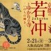 没後220年 京都の若冲とゆかりの寺 ―いのちの輝き―