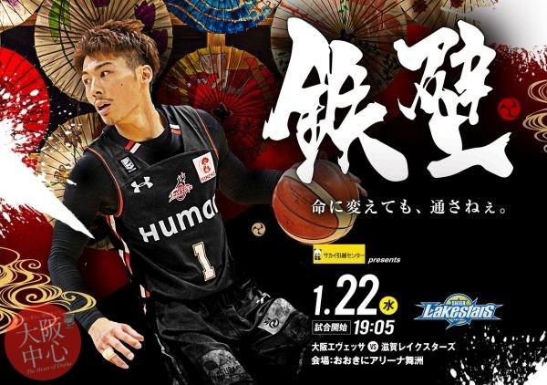Bリーグ 大阪VS滋賀レイクスターズ