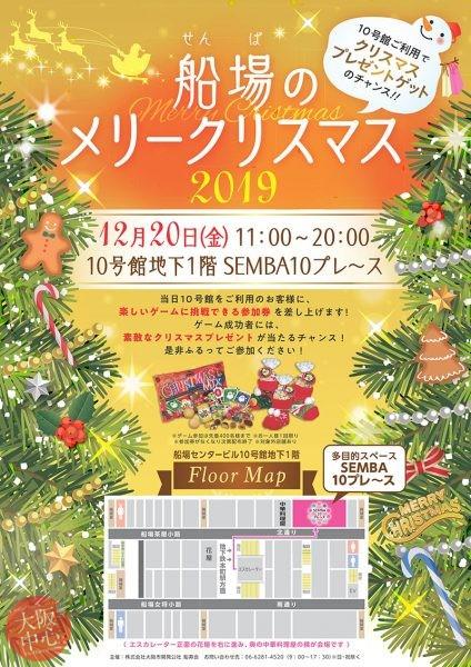 船場のメリークリスマス2019