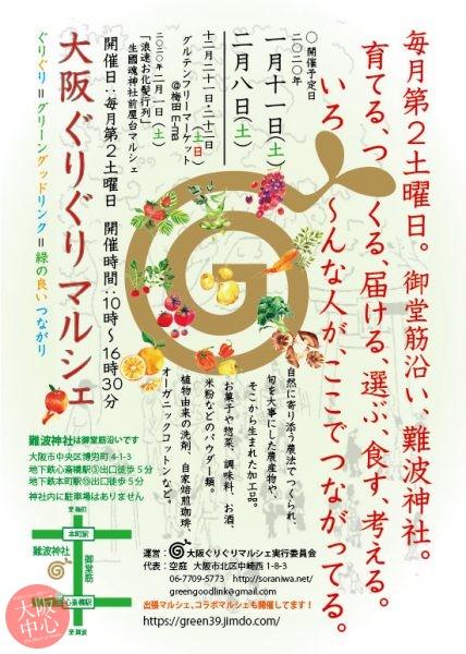 大阪ぐりぐりマルシェ(2020.02)