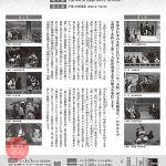 4月文楽公演 通し狂言「義経千本桜」