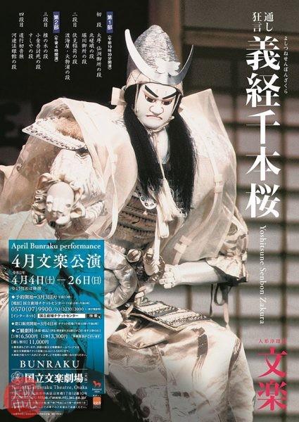 【中止】4月文楽公演 通し狂言「義経千本桜」
