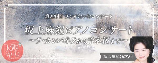第220回 ランチたいむコンサート「坂上麻紀ピアノコンサート~ラ・カンパネラから千本桜まで~」