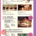 Osaka Traditional Show 『日本の