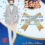 不二周助 Birthday記念 POP UP SHOP