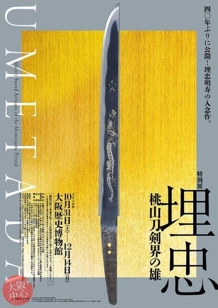 埋忠〈UMETADA〉桃山刀剣界の雄